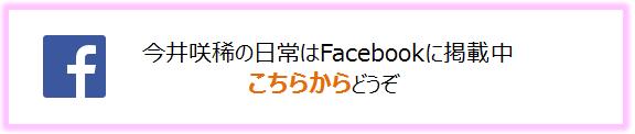 Facebookはこちら_今井咲稀