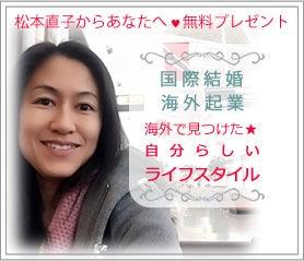 国際結婚 松本直子