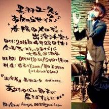 LIVE当日ですぅ〜…