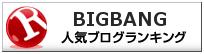 BIGBANGテヤンがデュエット曲