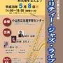 熊本地震被災者支援チ…