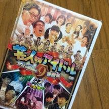 「ゴッドタン」DVD…