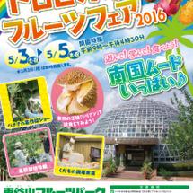 【イベント】5月4日…