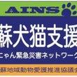 阿蘇犬猫支援隊AIN…
