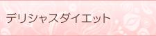 デリシャスダイエット <br> 幸運を引き寄せる あげまんセラピスト 桜井美帆の潜在能力開発☆-name9