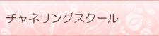 チャネリングスクール 幸運を引き寄せる あげまんセラピスト 桜井美帆の潜在能力開発☆-name2