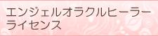 エンジェルオラクルヒーラーライセンス 幸運を引き寄せる あげまんセラピスト 桜井美帆の潜在能力開発☆-name5
