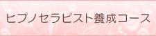ヒプノセラピスト養成スクール 幸運を引き寄せる あげまんセラピスト 桜井美帆の潜在能力開発☆-name3