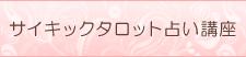 サイキックタロット占い講座 幸運を引き寄せる あげまんセラピスト 桜井美帆の潜在能力開発☆-name2