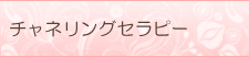 チャネリングセラピー 幸運を引き寄せる あげまんセラピスト 桜井美帆の潜在能力開発☆-name7