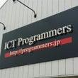 石岡市ICTプログラ…