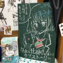 タネしか黒板