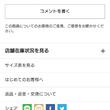 UNIQLOアプリが…