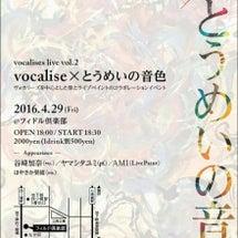 『vocalise×…
