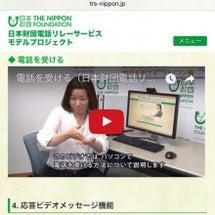 日本財団電話リレーサ…