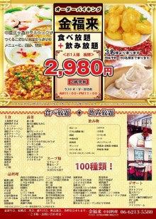 中国料理店ー金福来チラシA