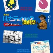 初演劇祭!!