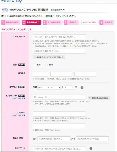 WOWOW_ID登録2