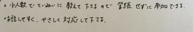 2016.4.30(土)しらさぎ台 30代女性・S様1