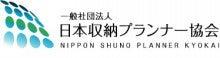 日本収納プランナー協会