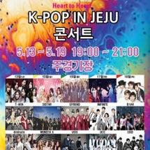 K-POP in チ…