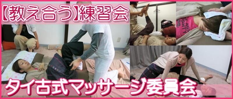 タイ古式マッサージ委員会【教え合う練習会】2