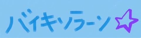 ハロプロ研修生総合スレ Part.757 [無断転載禁止]©2ch.netYouTube動画>4本 ->画像>245枚
