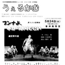 会津演劇鑑賞会事務局…