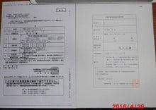 熊本災害従事車両申請