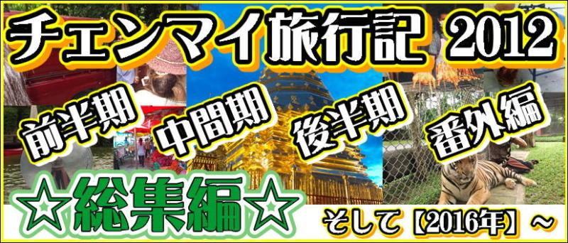 チェンマイ旅行記【総集編】チェンマイCCA校1