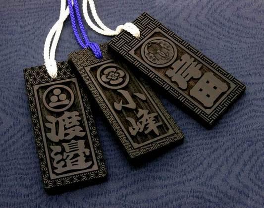 黒檀・コクタンの祭り木札、喧嘩札