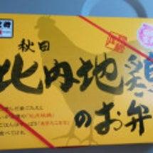 ●531…秋田 比内…