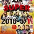 ids super …