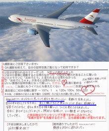 オーストリア航空日本便撤退