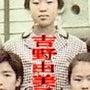 <吉野由美子さん>☆…