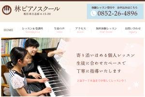 林ピアノスクール 林けい子さま