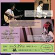 岡田和宏コンサート最…