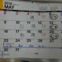 平成28年5月予定表