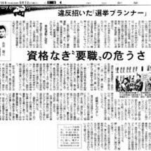 日本の選挙って…やっ…