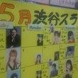 5月渋谷スライムゲス…
