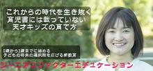 【特別教室】ジニアスファクターエデュケーション