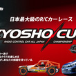 KYOSHO CUP…