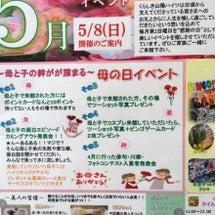 5月イベント情報♪