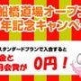 船橋道場オープン6周…