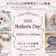 母の日イベントのご案…