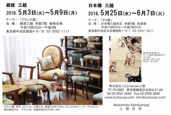 フランス展 I.S.U.house上柳