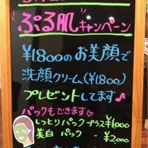 ぷる肌キャンペーン