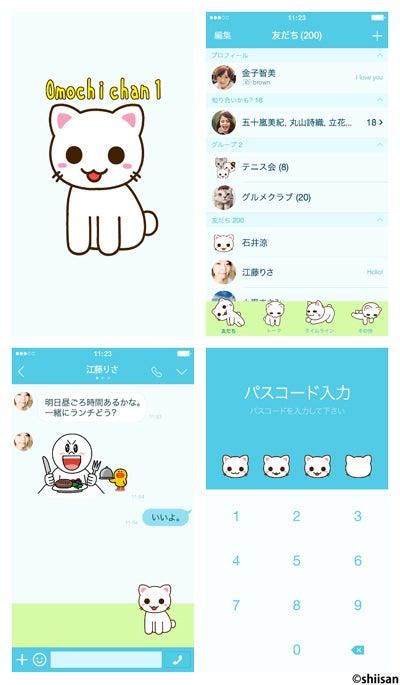 LINE着せかえおもちちゃん1広告01