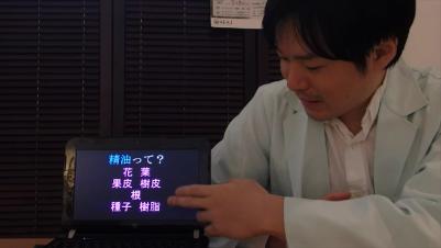 アロマギフト スクール 男性セラピスト 渋谷