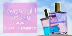 Love&Lightラボラトリィホームページ